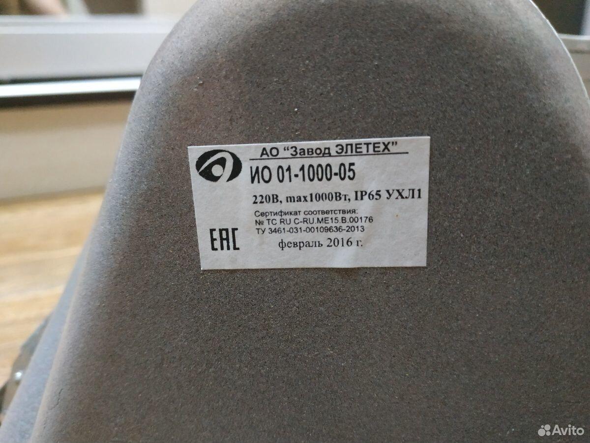 Прожектор  89030660717 купить 3