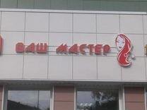 Готовый бизнес «Салон красоты»
