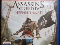 Assassin's Creed Черный флаг (Black Flag)