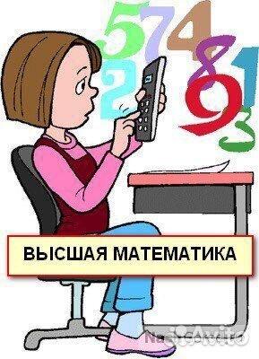 Репетитор по высшей математике