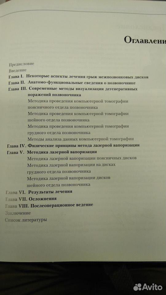 Книги медицинские нейрохирургия  89117505079 купить 2