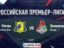 Билеты на Ростов - Локомотив