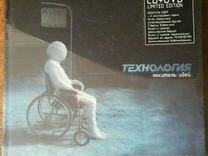 Технология - Носитель Идей