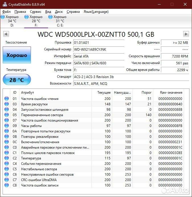 Жесткий диск 500Gb, 7200rpm