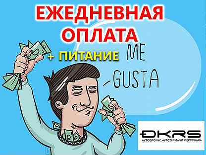 Работа с ежедневной оплатой для девушек москва работа девушке моделью стрежевой