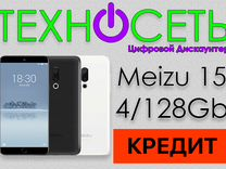 Meizu 15 4+128Gb.Global.Гарантия 1 год