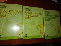 Русский язык Репкин 5 и 6 класс