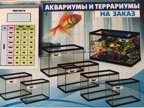 Изготовим аквариумы