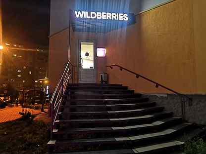 Wildberries пункт выдачи заказов