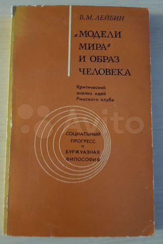 Словарь модели официальная работа в москве для девушки