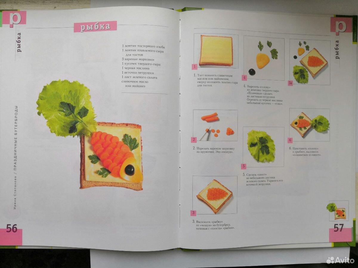 Книга Праздничные бутерброды