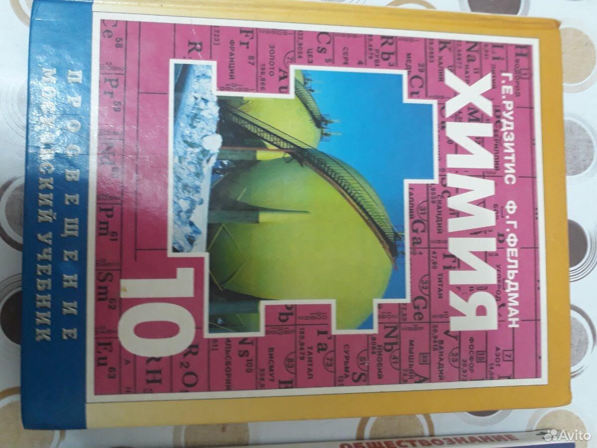 Книги учебники  89280461045 купить 1