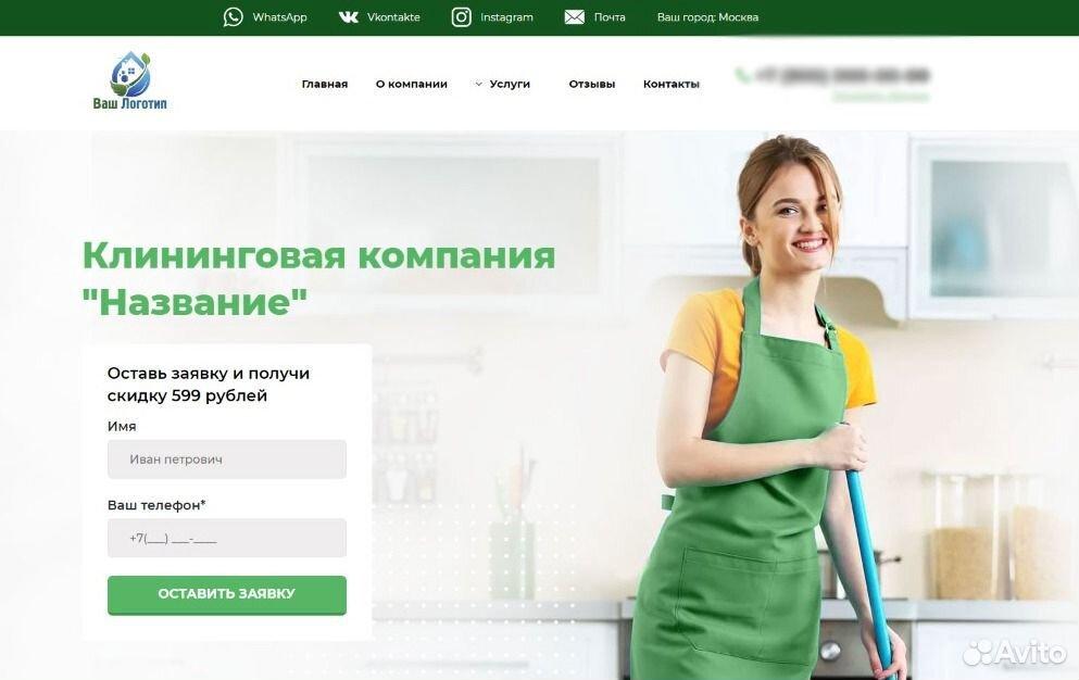 Готовый бизнес - Клининговая компания под ключ