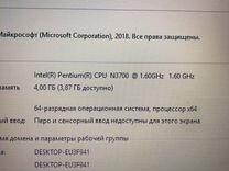 Ноутбук dexp 4х ядерный