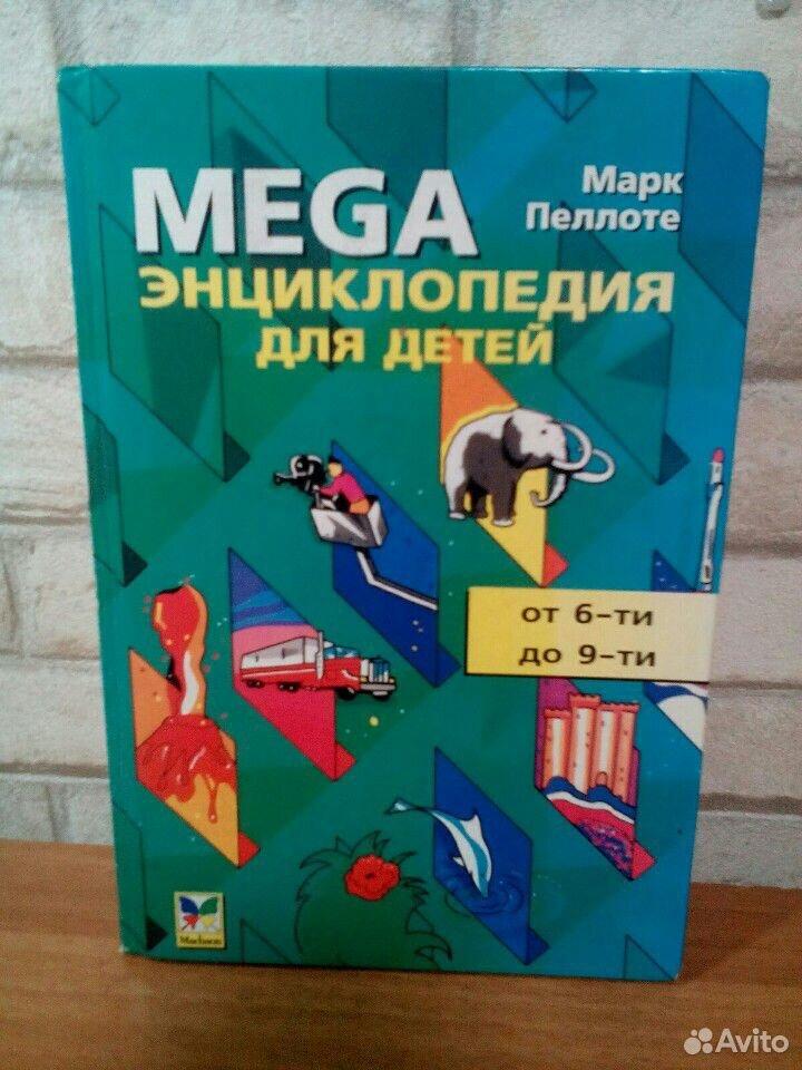 Умные книжки для детей  89127404768 купить 2