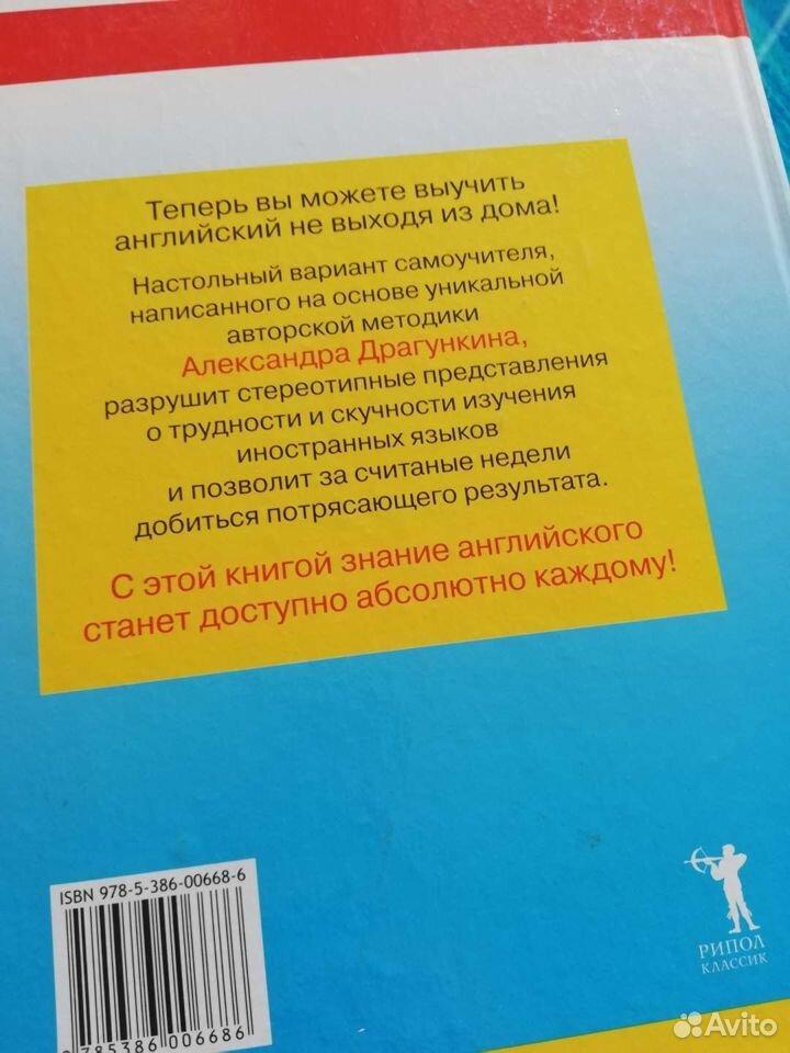 Книга Самоучитель английского языка А. Драгункин  89139144205 купить 2